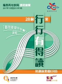 "Click here to download the image version of Course Prospectus (""Skills Upgrading Scheme Plus"" Courses) (in Chinese only)"