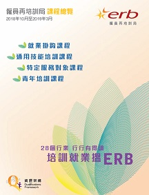 Click here to download the image version of Course Prospectus (Placement-tied Courses, Generic Skills Training Courses, Courses for Special Service Targets and Youth Training Courses) (in Chinese only)