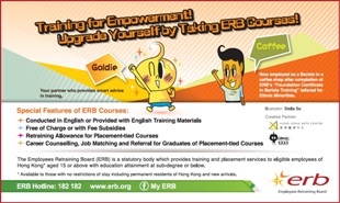 Click here to download the image version of newspaper advertisement of Training for Ethnic Minorities (November 2015) (English)
