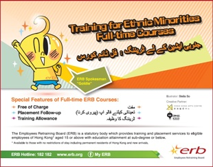 Click here to download the image version of newspaper advertisement of Training for Ethnic Minorities (November 2015) (Urdu)