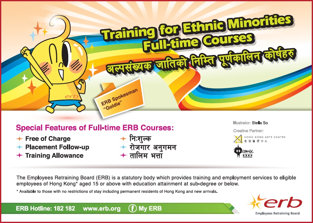 Click here to download the image version of newspaper advertisement of Training for Ethnic Minorities (June 2016) (Nepali)