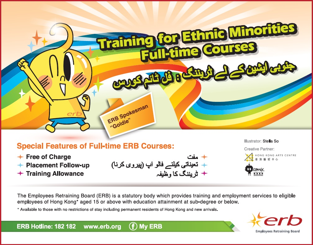 Click here to download the image version of newspaper advertisement of Training for Ethnic Minorities (June 2016) (Urdu)