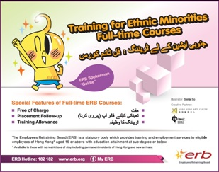 Click here to download the image version of newspaper advertisement of Training for Ethnic Minorities (October 2016) (Urdu)
