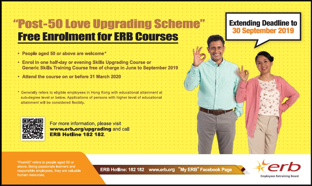 "Click here to download the image version of newspaper advertisement of ""Post-50 Love Upgrading Scheme"" (August 2019)"